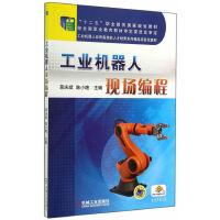 """工业机器人现场编程(""""十二五""""职业教育国家规划教材 工业机器人应用高技能人才培养系列精品项目化教材)"""