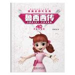 郑渊洁四大名传40周年荣耀典藏版:鲁西西传(精装版)