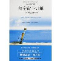 【旧书二手书9成新】向宇宙下订单(附光盘)