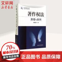 著作权法/原理与案例 崔国斌