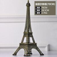 巴黎埃菲尔铁塔摆件模型家居创意生日礼物客厅小工艺品酒柜装饰品 70CM【无礼盒】 送小塔