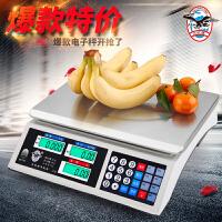 电子计价秤电子称精准台秤30KG厨房电子秤水果秤台称台秤