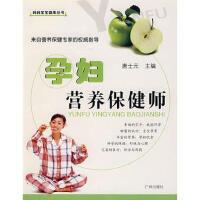 【二手书旧书95成新】孕妇营养保健师,唐士元,广州出版社