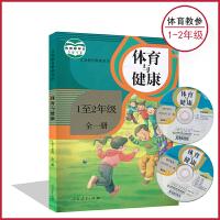 1-2年级体育与健康教参人教版 小学教师教学用书 1-2年级全一册 人民教育出版社 带光盘 全新正版现货彩色 2020