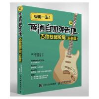 吉他教程 挥洒自如弹吉他 吉他基础教程 音阶篇 渡边具义 人民邮电出版社