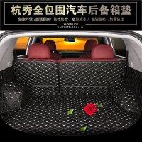东风风光580后备箱垫全包专用汽车行李厢垫尾箱垫子后仓垫风光580