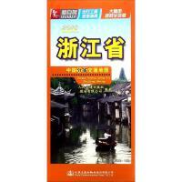 中国分省交通地图浙江省 人民交通出版社股份有限公司 编著