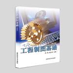 工程制图基础(第二版)(工程图学基础教材)