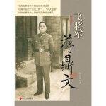 【新书店正版】飞将军蒋鼎文 陈侃章 浙江人民出版社