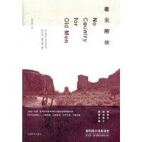 老无所依,(美)麦卡德,曹元勇,上海译文出版社9787532755943