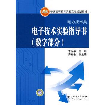 普通高等教育实验实训规划教材(电力技术类) 电子技术实验指导书(数字部分)
