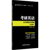 考研英语七天突破必考词组 第二版 可搭配高频词汇和长难句