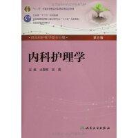 【旧书二手书八成新】*高等学校教材:内科护理学(第5版)(无CD-ROM光盘)