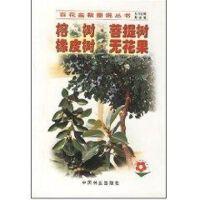 榕树.菩提树.橡皮树.无花果//百花盆栽图说丛书 中国林业出版社
