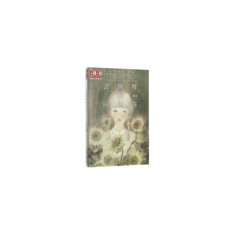 《儿童文学》金牌作家书系:会跳舞的向日葵(秦文君小青春系列)9787514840421