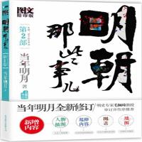 【二手书旧书8成新】明朝那些事儿2 图文精印版当年明月北京联合出版公司9787550202467