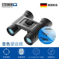 德国原装进口变色望远镜8x22 10x26小巧便携口袋双筒望远镜旅游礼品望远镜2043/2044