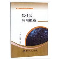 活性炭应用概述 王鹏 中国石化出版社有限公司
