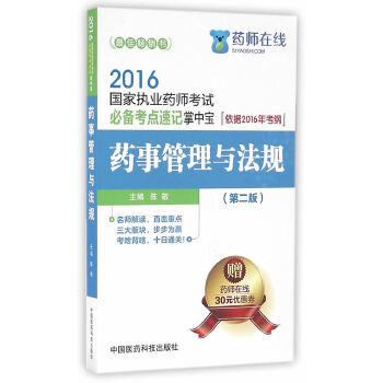 2016国家执业药师考试考点速记掌中宝 药事管理与法规(第二版) 陈敬 中国医药科技出版社 正版书籍,下单即发。好评优惠