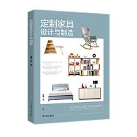 【正版全新直发】定制家具设计与制造 理想宅 9787519822316 中国电力出版社