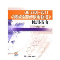 GB2760―2011《食品添加剂使用标准》使用指南