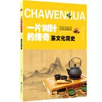 茶文化简史 一片树叶的传奇