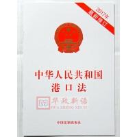 2017年新修订版中华人民共和国港口法(2017年新修订) 中国法制出版社 港口法2017年新修订版