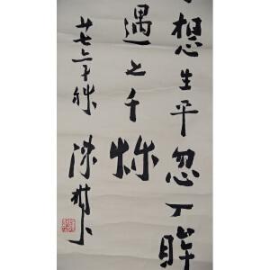 S陈树人  书法  132*32