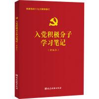 入党积极分子学习笔记(新编本) 党建读物出版社
