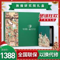 kindle paperwhite 电子书阅读器 经典版 8G X敦煌研究院礼盒套装经典版8G