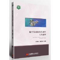 航空发动机及其部件工作原理 高双林 查柏林 北京航空航天大学出版社