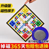 飞行棋磁性折叠便携式磁铁游戏大号磁石飞机棋类小学生儿童益智棋
