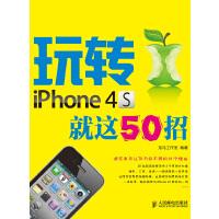 玩转iPhone 4S就这50招(仅适用PC阅读)
