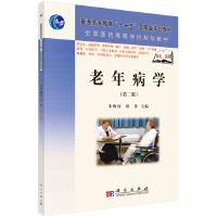 老年病学(第二版)(高职高专)