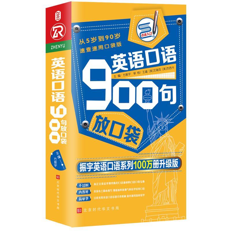 振宇:英语口语900句放口袋 振宇英语口语系列100万册升级版 从5岁到90岁速查速用口袋版 不过时 内容好 简单学