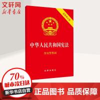 中华人民共和国宪法(*修正版)(32开)(封面烫金.红皮压纹) 中国法律图书有限公司