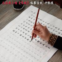 文征明小楷《琴赋》临摹宣纸 毛笔字帖心经书法入门楷书练习描红