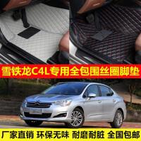 雪铁龙C4L车专用环保无味防水耐磨耐脏易洗全包围丝圈汽车脚垫