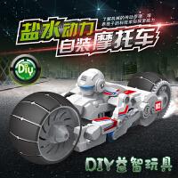 活石 DIY盐水动力车创意新奇益智科学实验拼装玩具朋友生日六一儿童节礼物