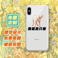 网红手机壳定制6SX硅胶定做iphone华为oppo保护套vivoins风潮 iPhone 6/6s