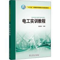电工实训教程 中国电力出版社