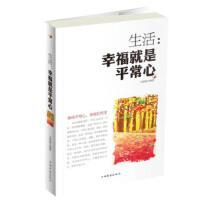 【新书店正版】生活 : 幸福就是平常心 文思源 中国华侨出版社