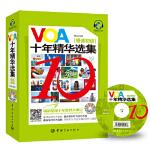 【正版全新直发】VOA十年精华选集 慢速初级(附赠800分钟超长VOA原声光盘) 贾楠 9787515904610 中