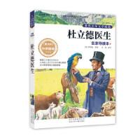 世界少年文学精选 名家导读本 杜立德医生 Lofting,H. 北京少年儿童出版社