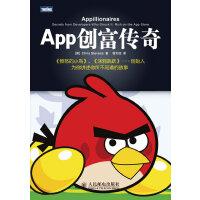 App创富传奇(《愤怒的小鸟》《涂鸦跳跃》《口袋上帝》等著名应用背后的故事)