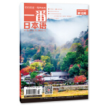一番日本语 2018年10月 月刊 配日文音频 全彩印刷
