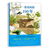 一座岛屿的100年