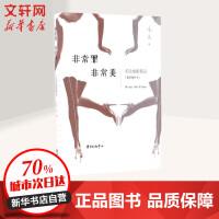 非常罪 非常美 上海东方出版中心