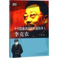 中共隐蔽战线的卓越领导人李克农 中共党史出版社