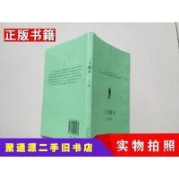 【二手9成新】三十而立王小波著/上海锦绣文章出版